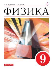 Перышкин А.В., Гутник Е.М. - ПООП. Физика. 9 класс. Учебник. обложка книги