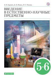 ПООП. Введение в естественно-научные предметы. Естествознание. Физика. Химия. 5 - 6 классы. Учебник. обложка книги