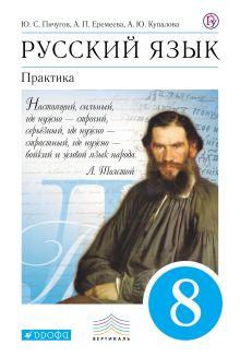 ПООП. Русский язык. Практика. 8 класс. Учебник. обложка книги
