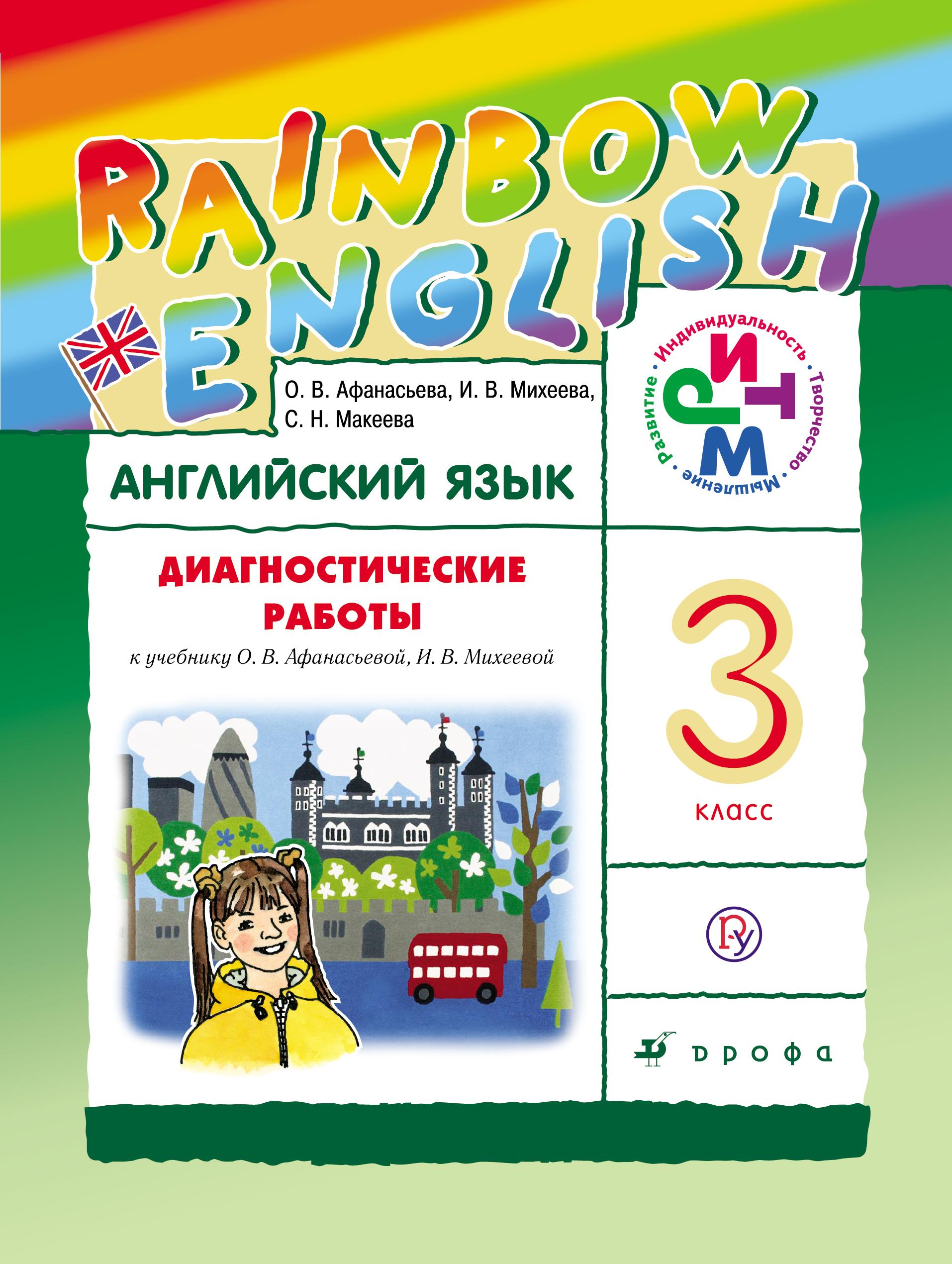 Английский язык. 3 класс. Диагностические работы