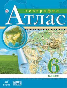 - География. 6 класс. Атлас обложка книги