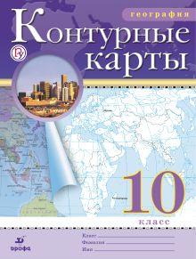 - География. 10 класс. Контурные карты обложка книги