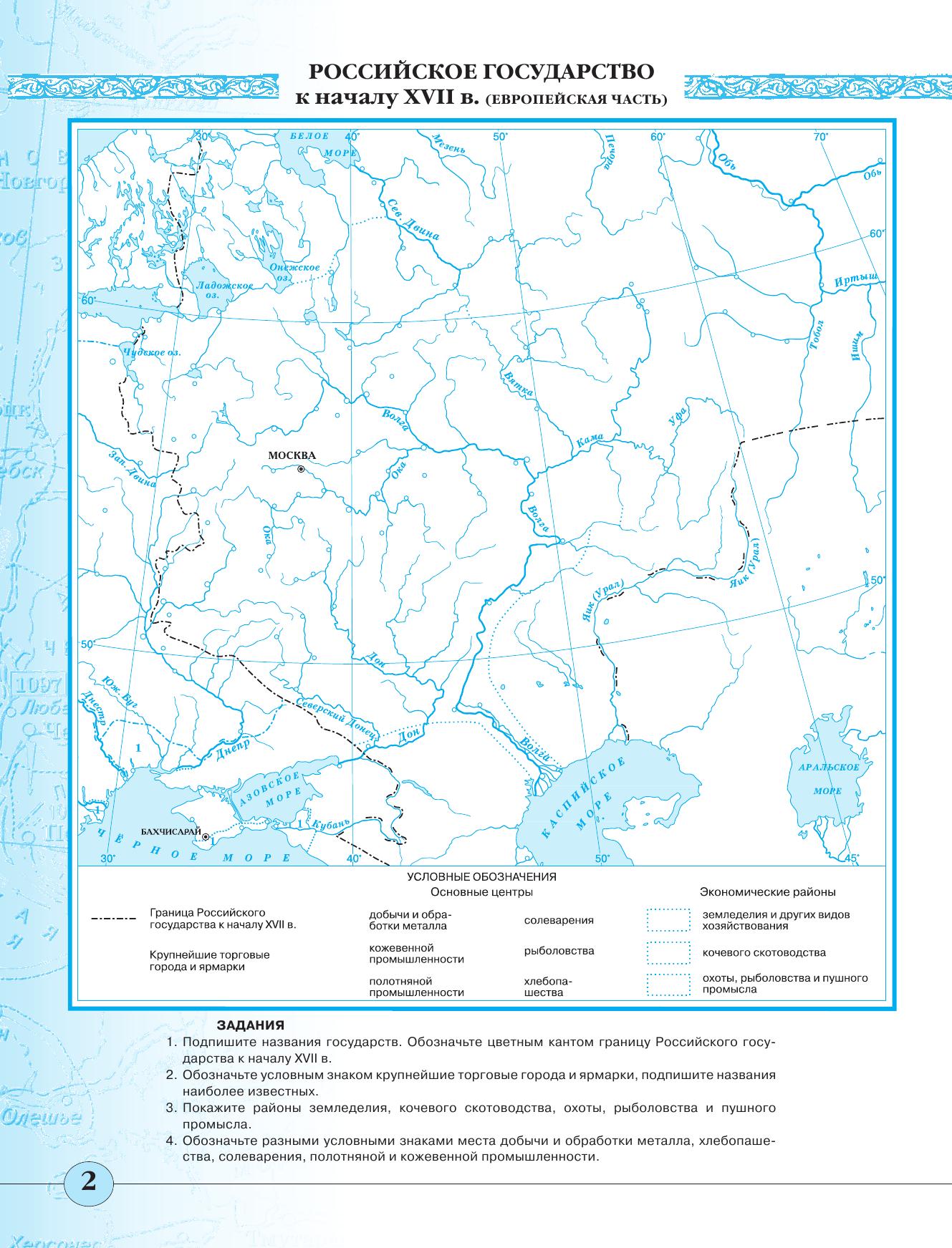 гдз контурные карты по истории 8 класс история россии конец 17-18 век гдз
