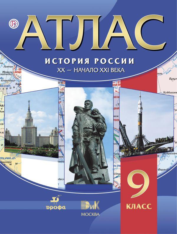История России XX – начало XXI века. 9 класс. Атлас