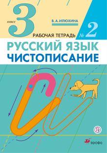 Илюхина В.А. - Чистописание. 3 класс. Рабочая тетрадь № 2 обложка книги