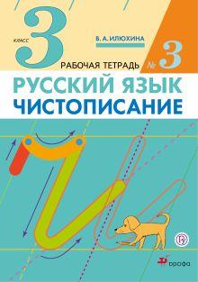Илюхина В.А. - Чистописание. 3 класс. Рабочая тетрадь № 3 обложка книги