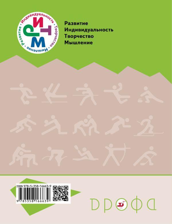 ПООП. Физическая культура. 1-2 классы. Учебник. - страница 11