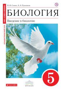 Руновская О.И. - ПООП. Биология. 5 класс. Учебник. обложка книги
