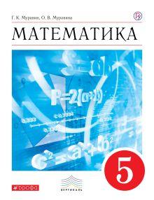 Муравин Г.К., Муравина О.В. - ПООП. Математика. 5 класс. Учебник. обложка книги