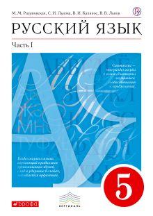 ПООП. Русский язык. 5 класс. Учебник. В 2 ч. Ч. 1 обложка книги