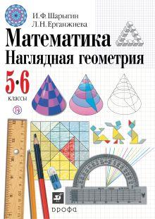 Шарыгин И.Ф., Ерганжиева Л.Н. - ПООП. Математика. Наглядная геометрия, 5 - 6 классы. Геометрия. 5-6 классы. Учебник. обложка книги