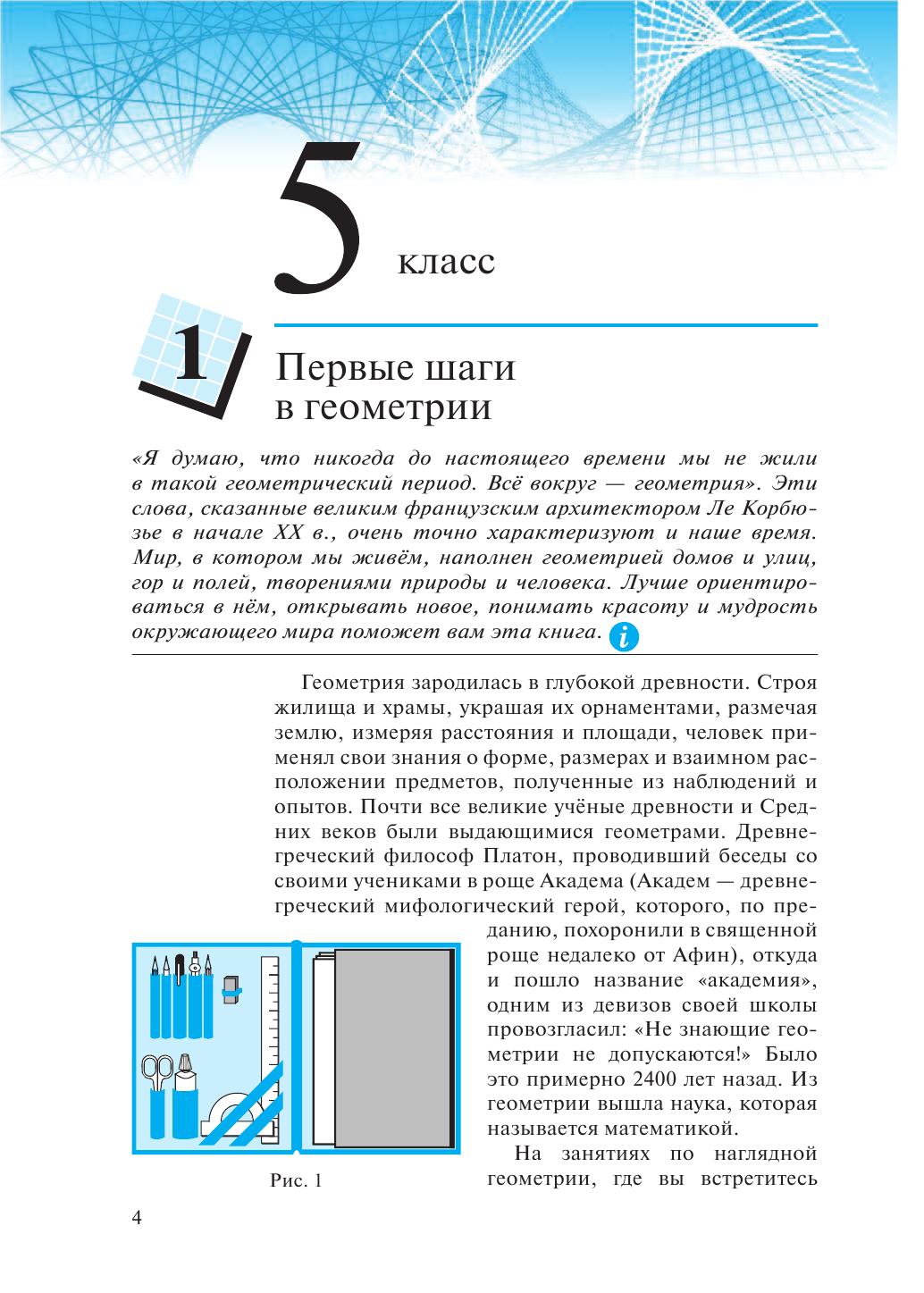 наглядная геометрия 5 класс учебник шарыгин