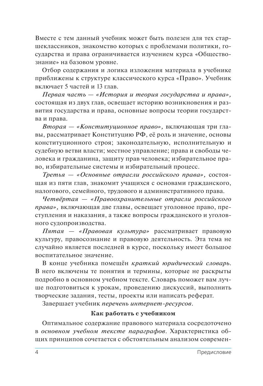 Никитин право класс онлайн гдз 10-11