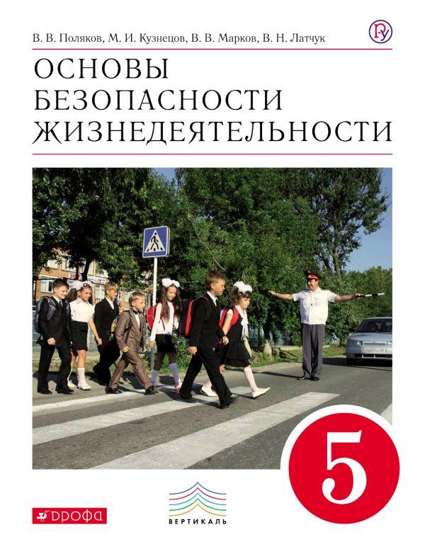 ПООП. Основы безопасности жизнедеятельности. 5 класс. Учебник - страница 0