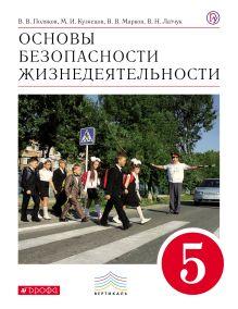 ПООП. Основы безопасности жизнедеятельности. 5 класс. Учебник обложка книги