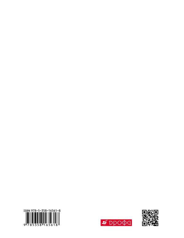 ПООП. Основы безопасности жизнедеятельности. 5 класс. Учебник - страница 15