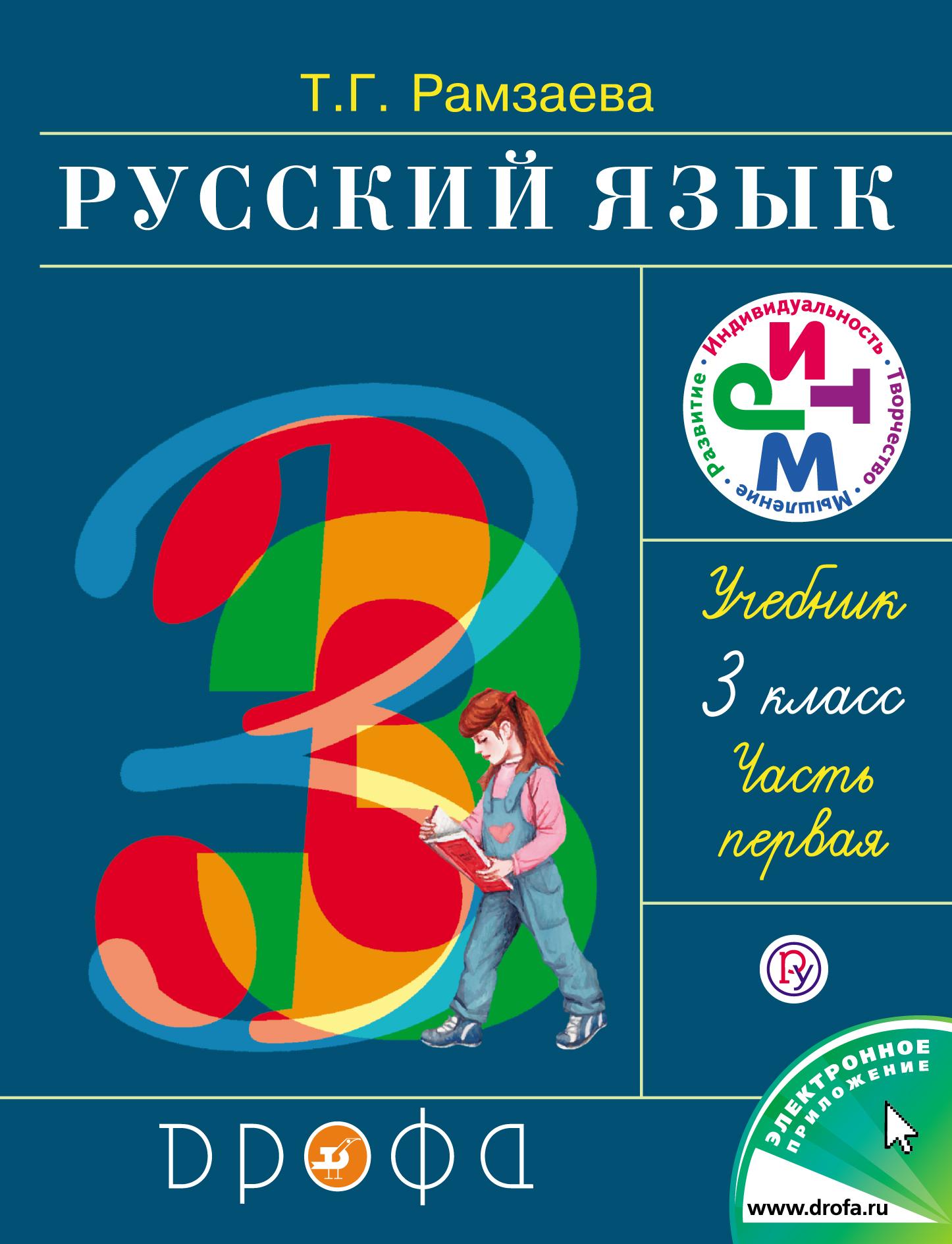 Русский язык.3 кл. Учебник. Ч.1, РИТМ