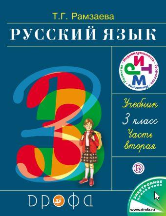 Русский язык. 3 класс. Учебник. Часть 2 Рамзаева Т.Г.