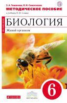 Биология. Живой организм. 6 класс. Методическое пособие (Красный) ВЕРТИКАЛЬ
