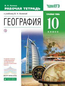 Холина В.Н. - География. Углубленный уровень. 10 класс. Рабочая тетрадь обложка книги