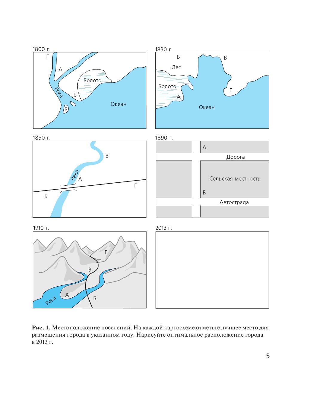 Гдз по рабочей тетради географии прфильный уровень10 класс холина