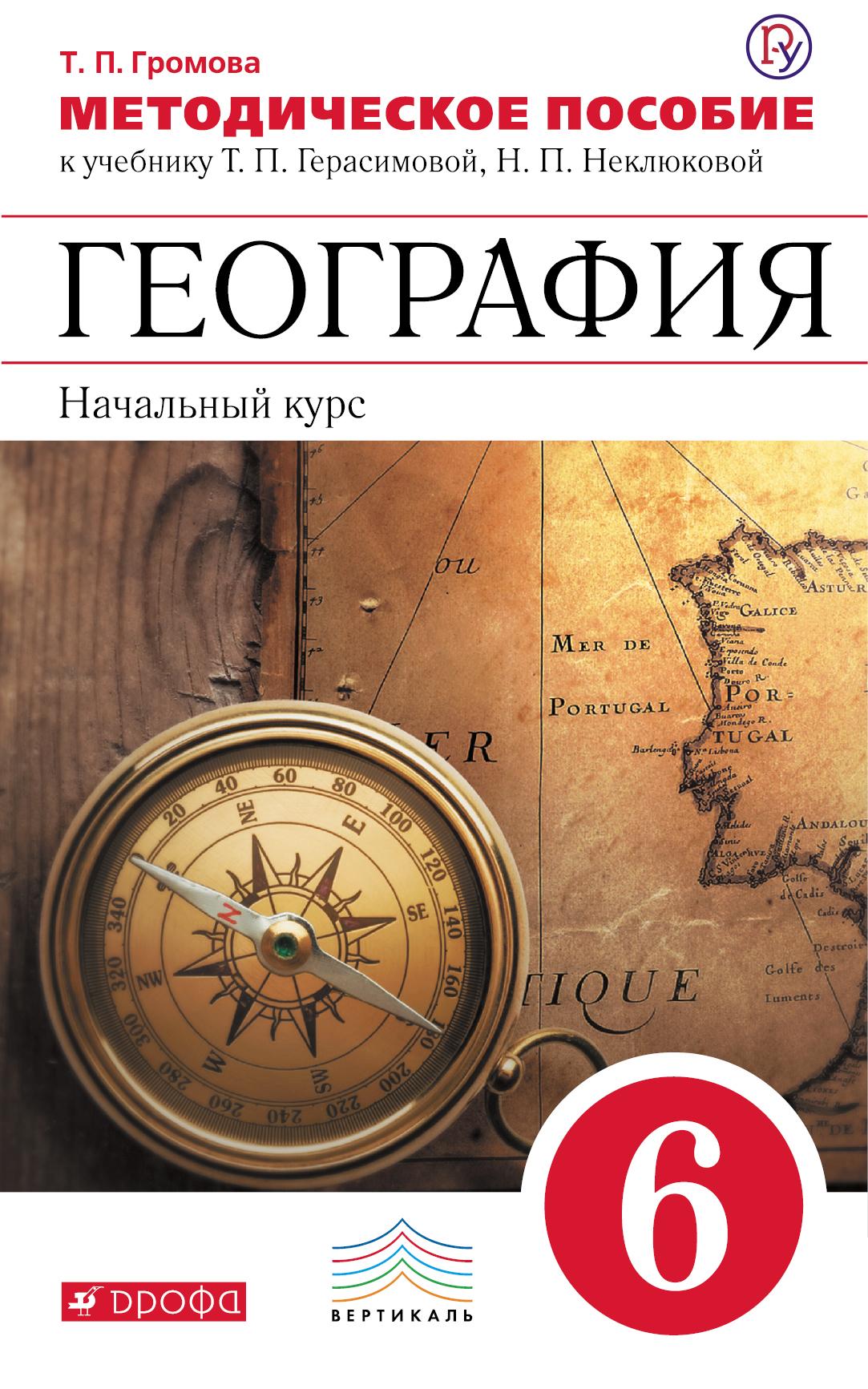 География. 6 класс. Методическое пособие ( Громова Т.П.  )