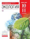 Линия УМК Н. М. Черновой. Экология (10-11) (баз.)