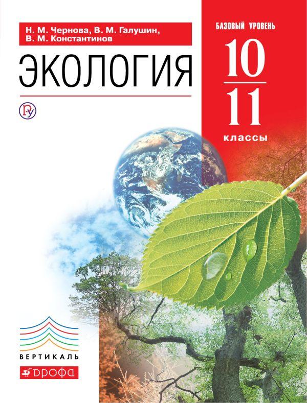Экология. Базовый уровень. 10–11 класс. Учебник Чернова Н.М., Галушин В.М., Константинов В.М.