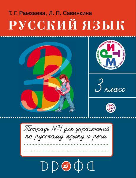 Русский язык. 3 класс. Тетрадь № 1 для упражнений по русскому языку и речи