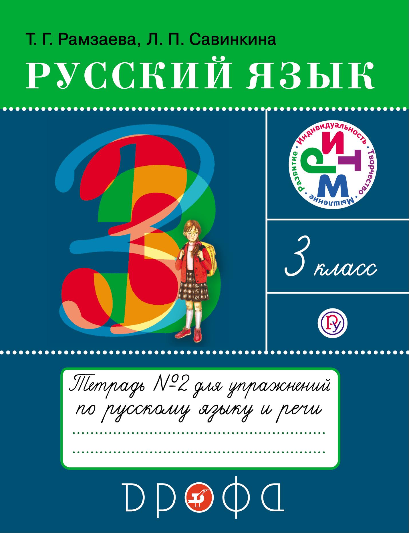 Русский язык. 3 класс. Тетрадь № 2 для упражнений по русскому языку и речи
