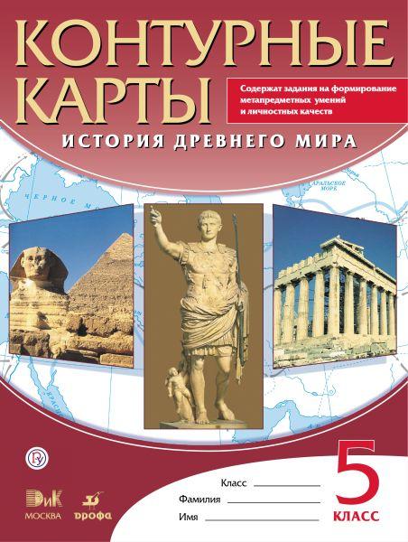 Контурные карты История Древнего Мира.5кл. 24 стр.