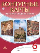 История Средних веков. 6 класс. Контурные карты