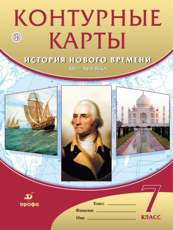 История нового времени. XVI – XVIII века. 7 класс. Контурные карты