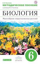 Биология. Многообразие покрытосеменных растений. 6 класс. Методическое пособие.