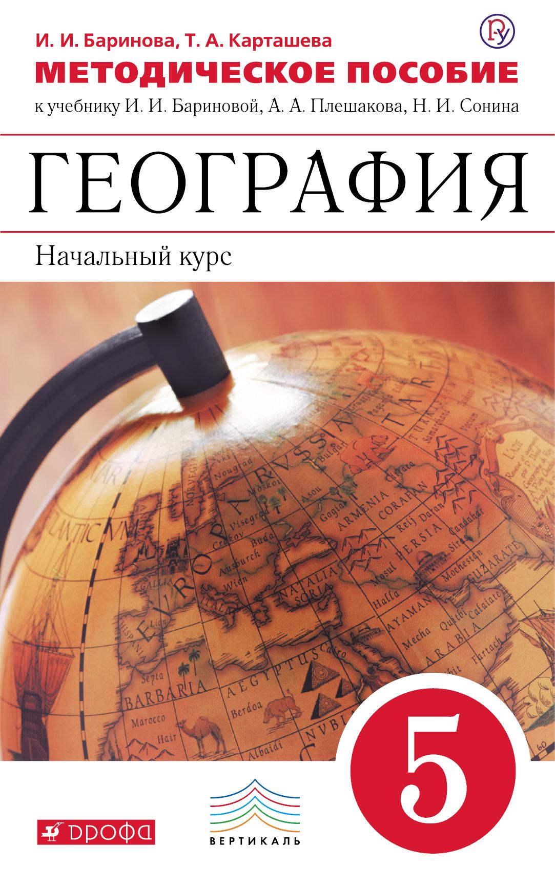 География. 5 класс. Методическое пособие