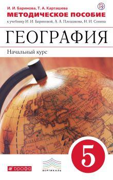 Баринова И.И., Карташева Т.А. - География. 5 класс. Методическое пособие обложка книги