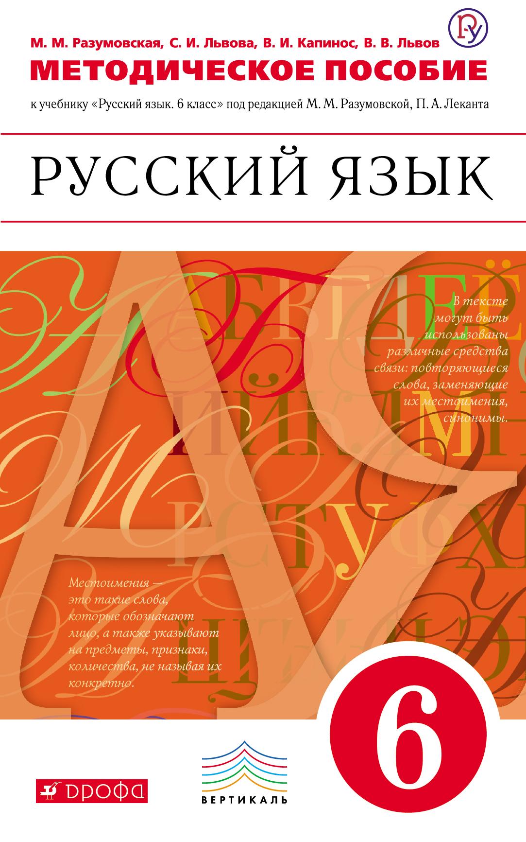 гдз на учебник пособие по русскому языку