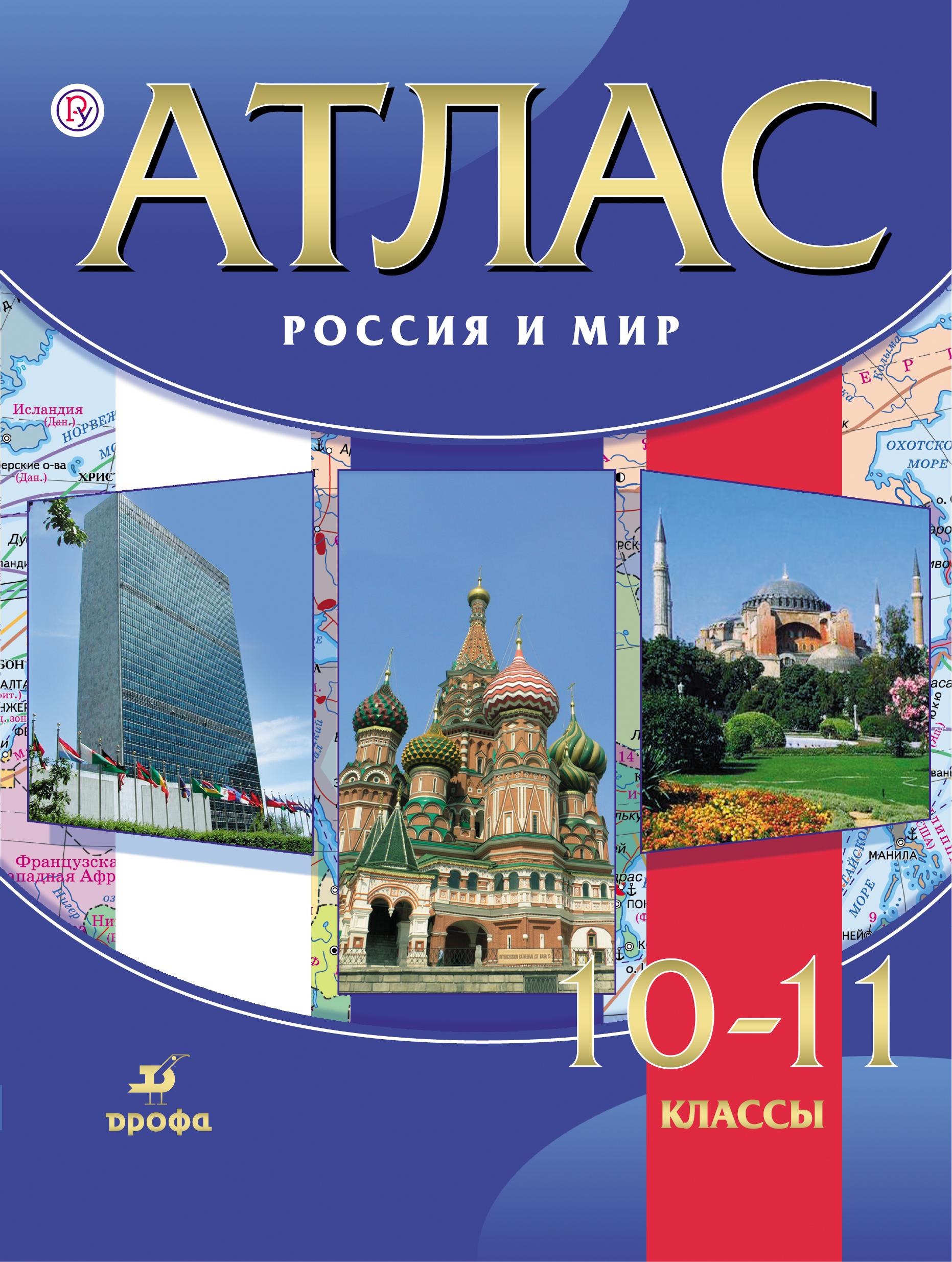 Россия и мир. 10–11 классы. Атлас