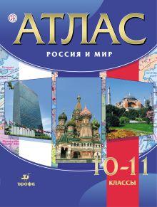 - Россия и мир. 10–11 классы. Атлас обложка книги