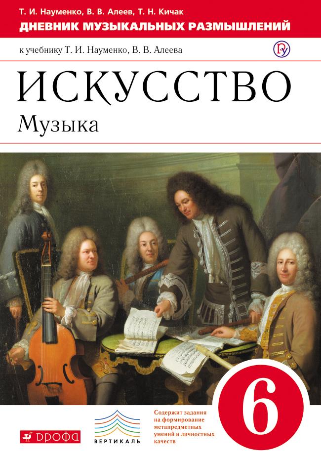 Искусство. Музыка. Дневник музыкальных размышлений. 6 класс.