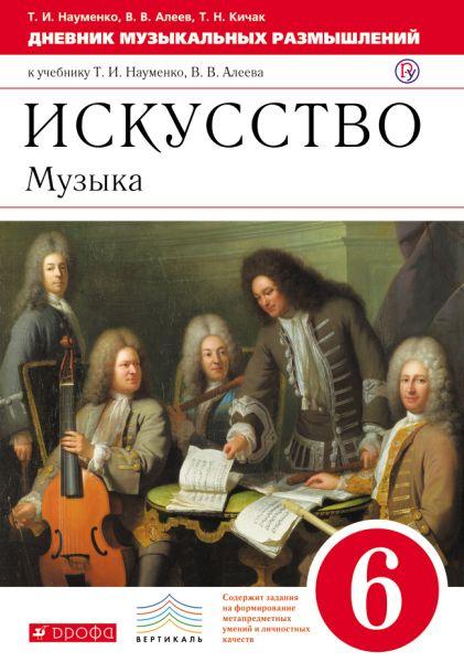 Дневник музыкальных размышлений. 6 класс. Учебное пособие