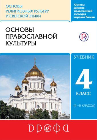 ПООП. ОРКСЭ. Основы православной культуры. Учебник. 4-5 класс.