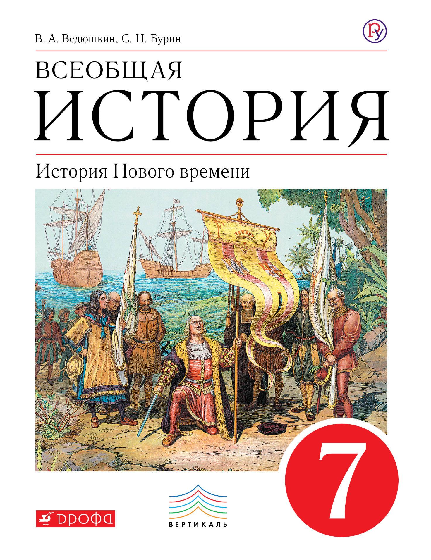 Всеобщая история. История Нового времени. 7 класс. Учебник.