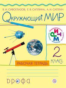 Окружающий мир. 2 класс. Рабочая тетрадь обложка книги