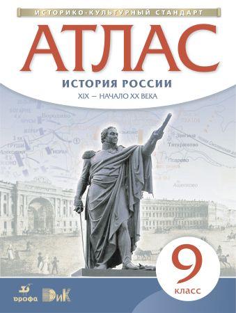 История России. XIX – начало XX века. 9 класс. Атлас