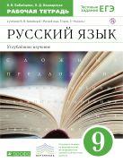 Русский язык. Углубленное изучение. 9 класс. Рабочая тетрадь
