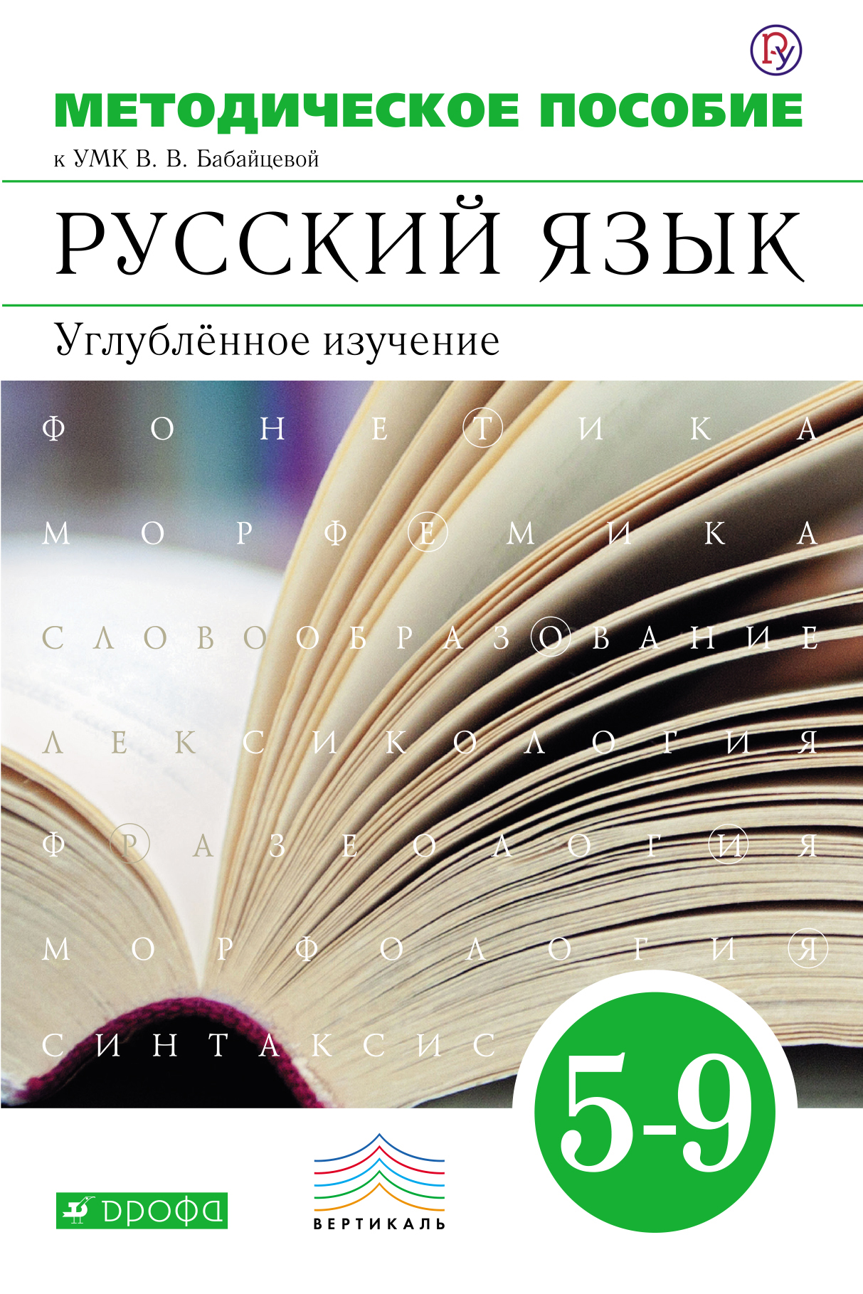 Поурочные разработки по русскому языку 5 класс бабайцева
