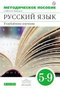 Линия УМК В. В. Бабайцевой. Русский язык (5-9) (углуб.)