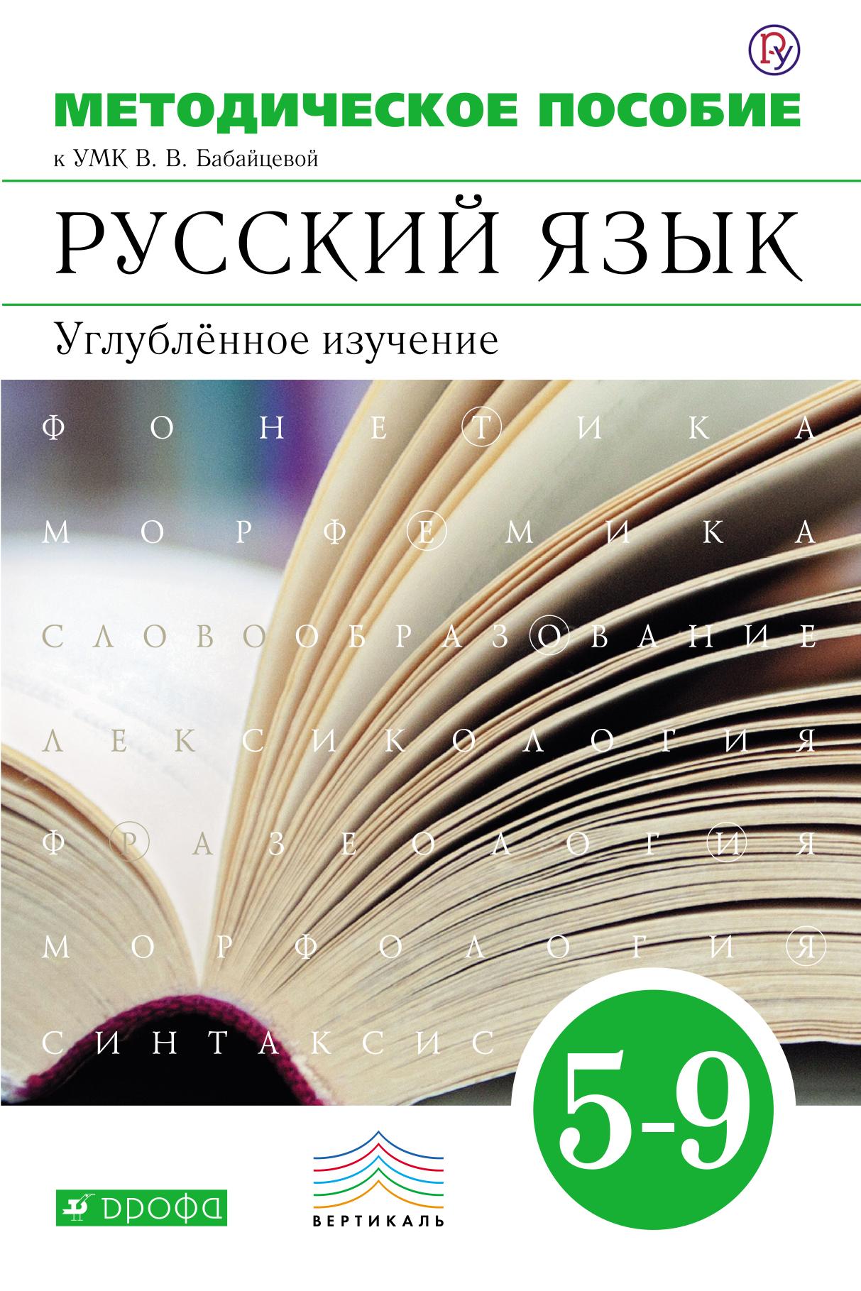 Русский язык. Углубленное изучение. 5–9 классы. Методическое пособие