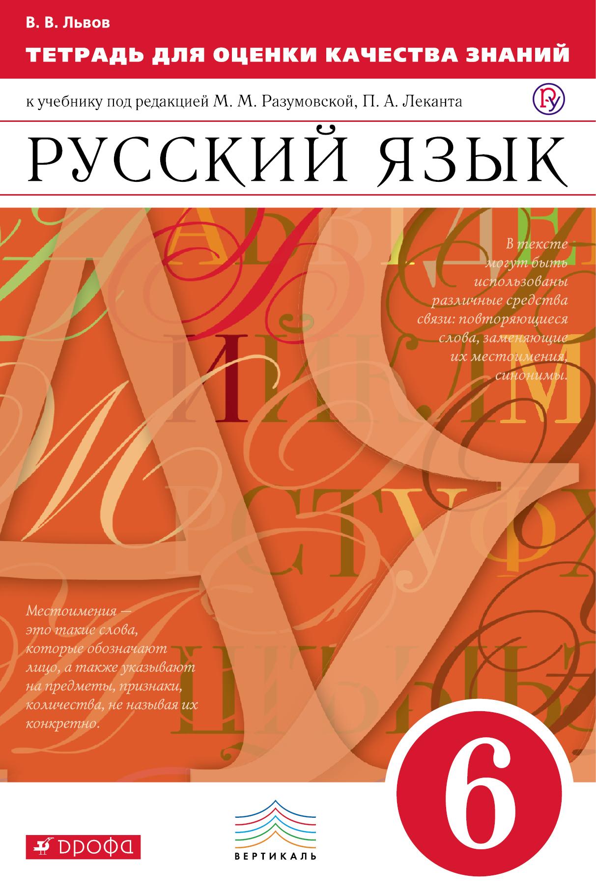 Русский язык 6кл.Тетр./оц.кач.знаний(Львов). ВЕРТИКАЛЬ ( Львов В.В.  )